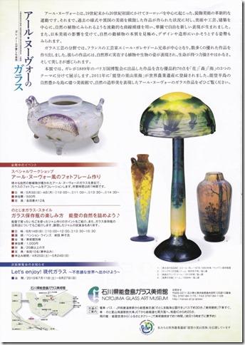 4/25-7/5 アール・ヌーヴォーのガラス ~ガレ、ドームが愛した自然~  能登島ガラス美術館