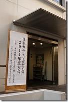 第一回「日本ガラス工芸学会大会