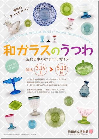 和ガラスのうつわ-近代日本のかわいいデザイン-展 町田市立博物館