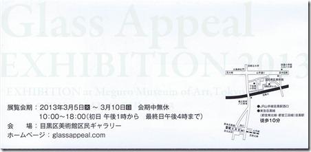 3/5(火)~10(日)GlassAppeal 2013  目黒美術館・区民ギャラリー