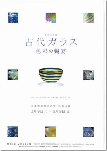 3/9~6/9 特別展「古代ガラス -色彩の饗宴」MIHO MUSEUM