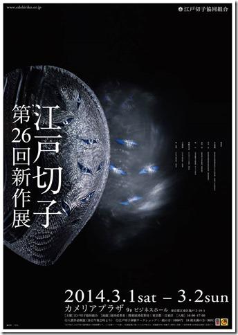 第26回江戸切子新作展