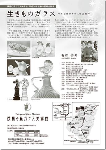 生きものガラス-有松啓介ガラス作品展- 岡山鏡野・妖精の森美