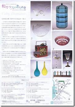 4/6-5/26 長崎歴史文化博物館 「和ガラスのきらめき~びいどろの光・ギヤマンの粋」