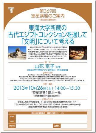 10/26(土)東海大学所蔵の古代エジプトコレクションを通して「文明」について考える 三鷹