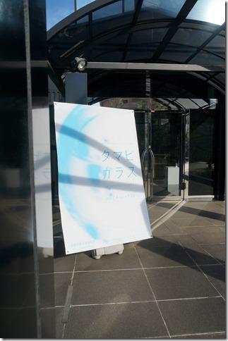 展覧会「タマビガラス -キラキラ・ワクワク・ドキドキ-」
