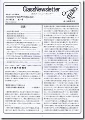 日本がライ工芸学会会報誌 Glass Newsletter 第15号