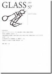 日本ガラス工芸学会学会誌「GLASS」57号