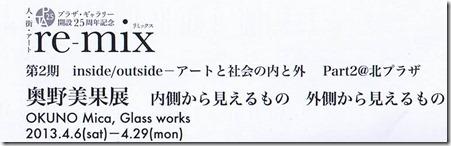 4/6-4/29 奥野美果 「内側から見えるもの 外側から見えるもの」 調布