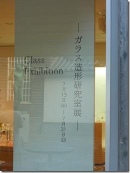 Glass Exhibition ―ガラス造形研究室展