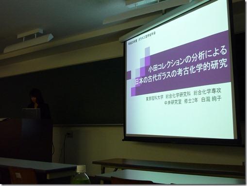 白瀧絢子 15:10-15:50 「小田コレクション分析における日本の古代ガラスの考古科学的研究」