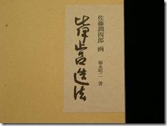 佐藤潤四郎先生画 『比伊止呂造法』