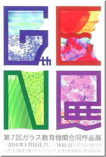3/10-16 第7回 ガラス教育機関合同作品展 (GEN展) 上野・都美