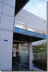 日本ガラス工業センター