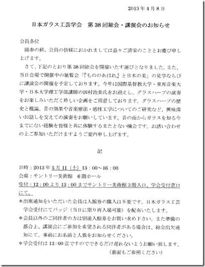 5/11(土)日本ガラス工芸学会第38回総会開催のおしらせ1