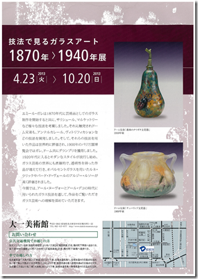 大一美術館企画展「技法で見るガラスアート 1870年 > 1940年展」