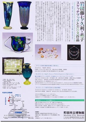 「岩田藤七・久利・糸子:スケッチブックとガラス作品」展