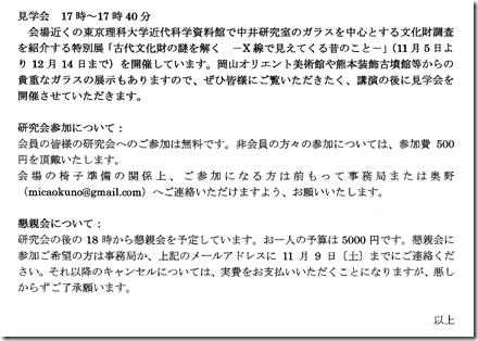 11/16(土)第29回日本ガラス工芸学会・研究会[東京] 理科大神楽坂