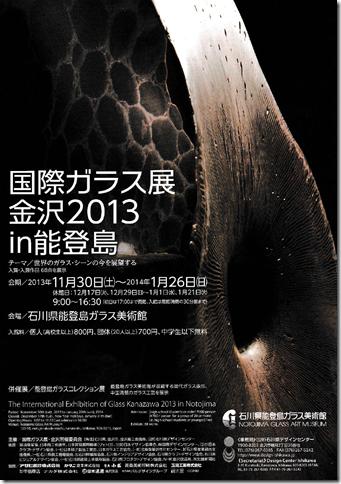 国際ガラス展金沢2013 in 能登島ガラス美術館