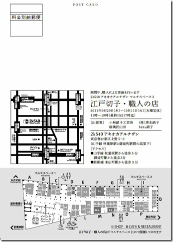 JR秋葉原-御徒町間の高架下再開発スポット2K540 江戸切子職人の店