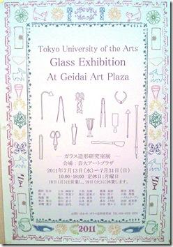 上野・芸大アートプラザGlass Exhibition ―ガラス造形研究室展―