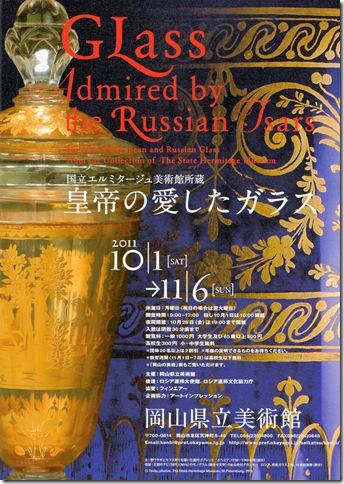 岡山県立美術館 エルミタージュ美術館所蔵 皇帝の愛したガラス展