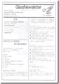 日本ガラス工芸学会会報誌 Glass Newsletter 第12号を発行しました。
