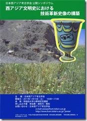 日本西アジア考古学会 公開シンポジウム 西アジア文明史における技術革新史像の構築 表紙