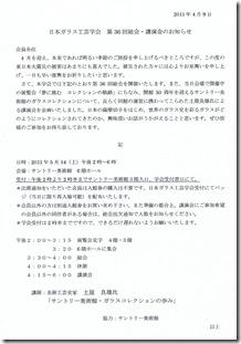 日本ガラス工芸学会 第36回総会。講演会のお知らせ
