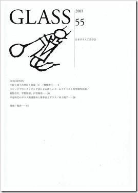 日本ガラス工芸学会学会誌「GLASS」55号発行