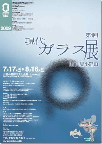 第4回現代ガラス展in山陽小野田