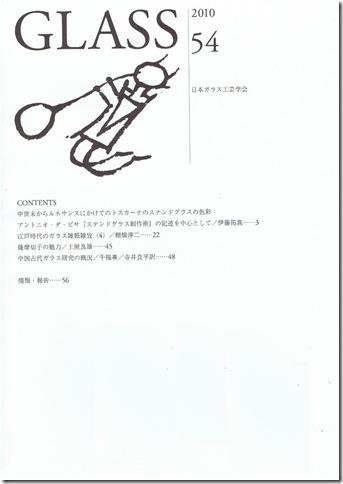 日本ガラス工芸学会学会誌「GLASS」54号