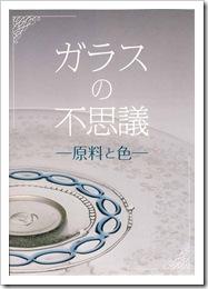 町田市立博物館 ガラス作品解説パンフレット「ガラスの不思議 ―原料と色―」