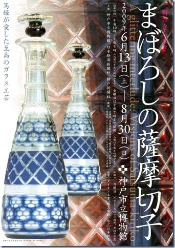 一瞬のきらめき まぼろしの薩摩切子展 神戸市立博物館