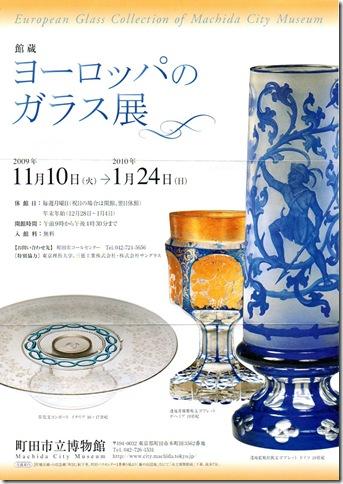 町田市立博物館「館蔵ヨーロッパのガラス展」