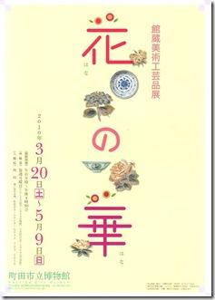 3/20-5/9 町田市立博物館「館蔵美術工芸品展 花の華」展