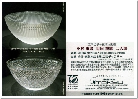 江戸切子の伝承と創造 小林淑郎 山田輝雄 二人展