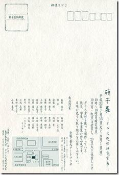 東京芸術大学大学院ガラス造形研究室展