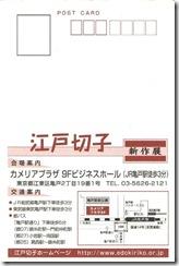 第22回江戸切子新作展開催