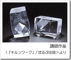 「ロストワックスによるガラスの立体作品」