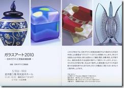 wako-wa2010-1