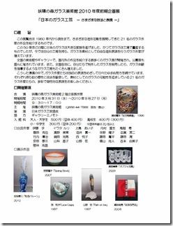 妖精の森ガラス美術館2010年度前期企画展タイトル「日本のガラス工芸 - さまざまな技法と表現 -」