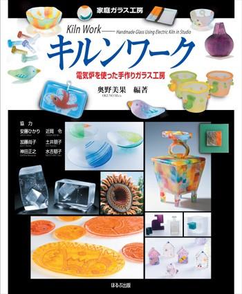 日本ガラス工芸学会のブログ ...